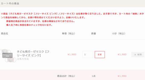 ミキハウス公式オンラインショップネット通販サイトカート画面とマスク在庫切れエラー