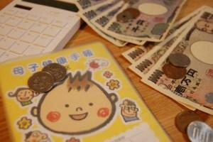 子育て補助金助成金