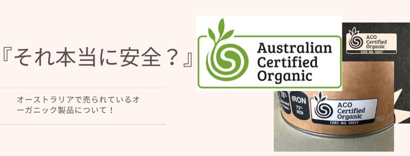 オーストラリアのオーガニック商品【ACO】