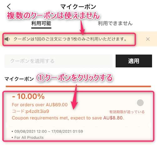 SHEINアプリからの買い物時に使う取得済みのクーポンと詳細