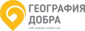 География добра Логотип фонда