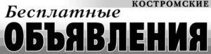 Костромские бесплатные объявления