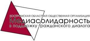Медиасолидарность в поддержку гражданского диалога