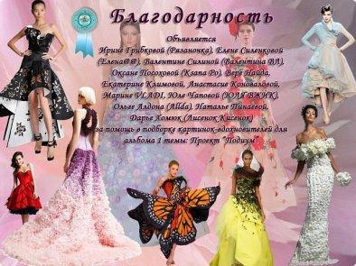 281573_blagodarnost_za_platya