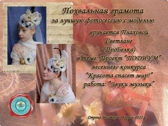 281573_pohv-gram_-za_fotosessiyu