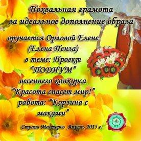 281573_pohv-gram_-za_idealnoe_dopolnenie