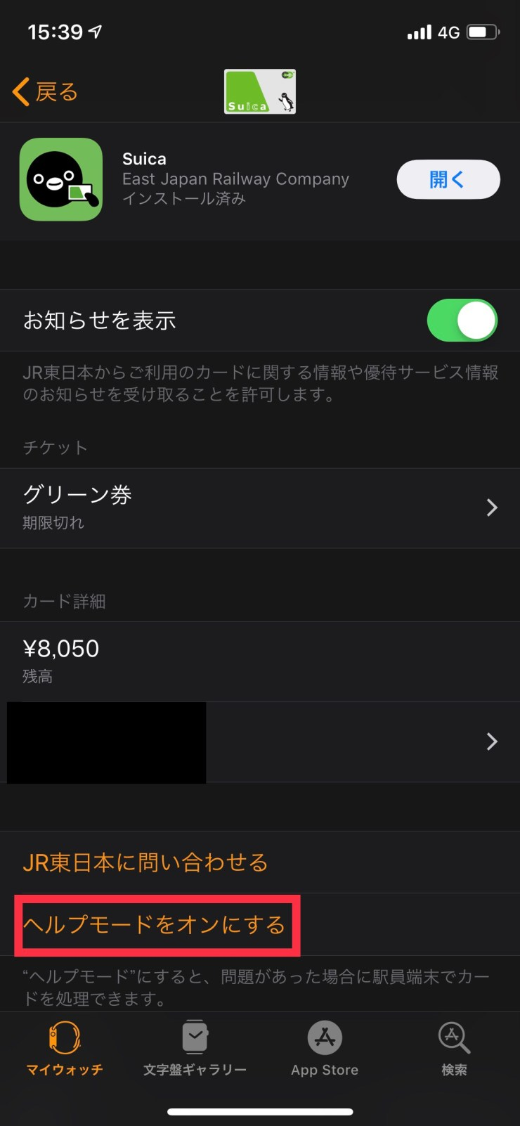 WatchアプリのSuicaのヘルプモード