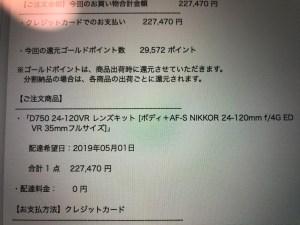Nikon D750 24-120 4G VR Kit注文明細