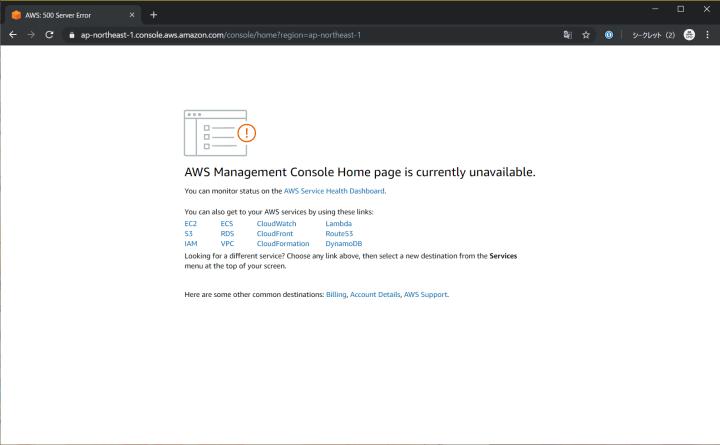 AWS大規模障害でマネジメントコンソールが開けない状態