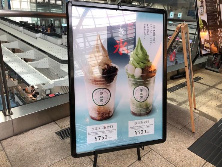 茶寮 伊藤園のメニュー(羽田空港国際線ターミナル)