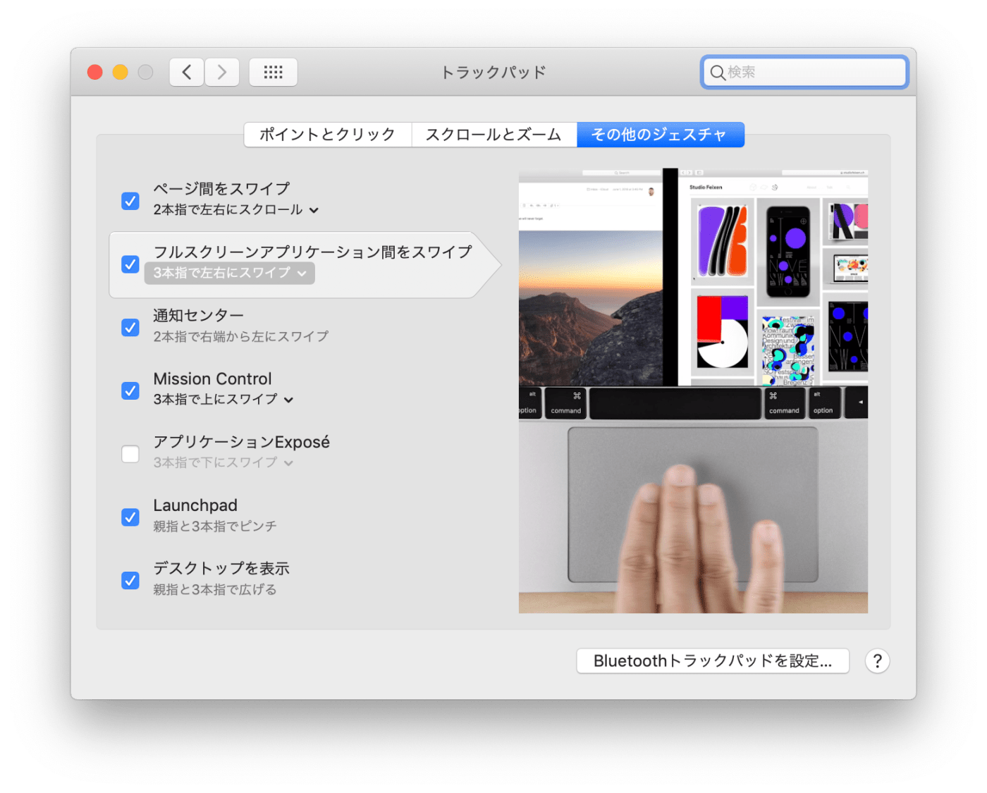 Macのトラックパッドの設定画面