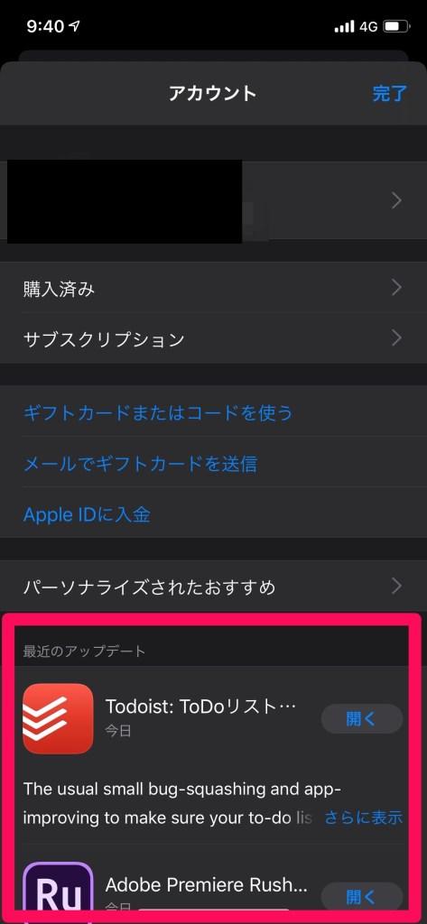 App Store内のアカウント画面のアプリ更新