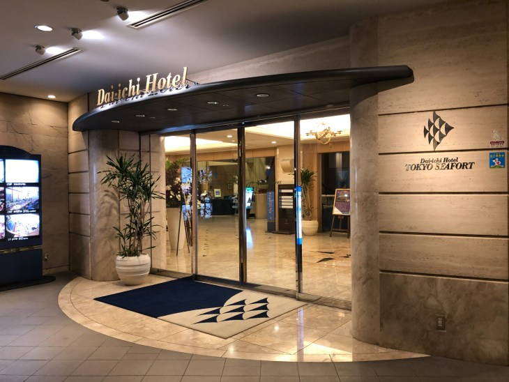 第一ホテル東京シーフォートの入り口