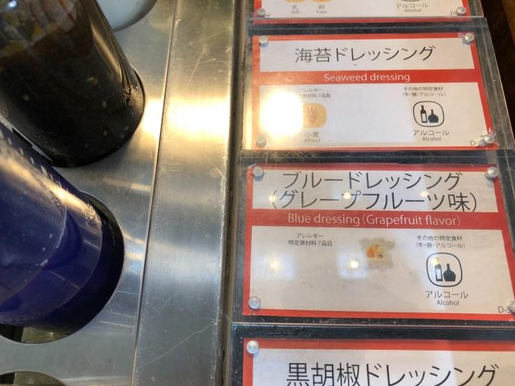 第一ホテル東京SEAFORTの朝食 ブルードレッシング