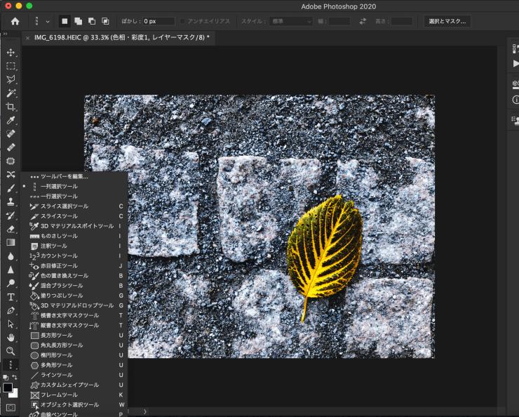 Photoshop 2020オブジェクト選択ツール