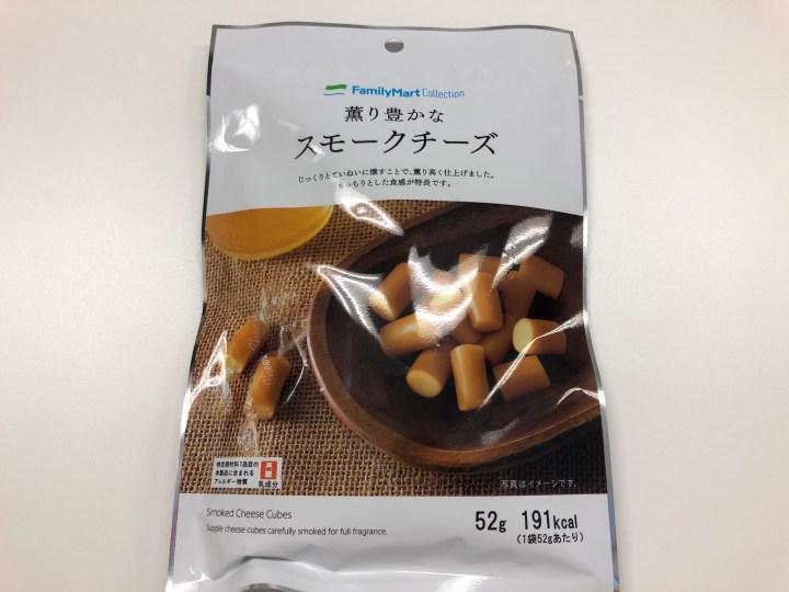 スモークチーズ(ファミリーマート)