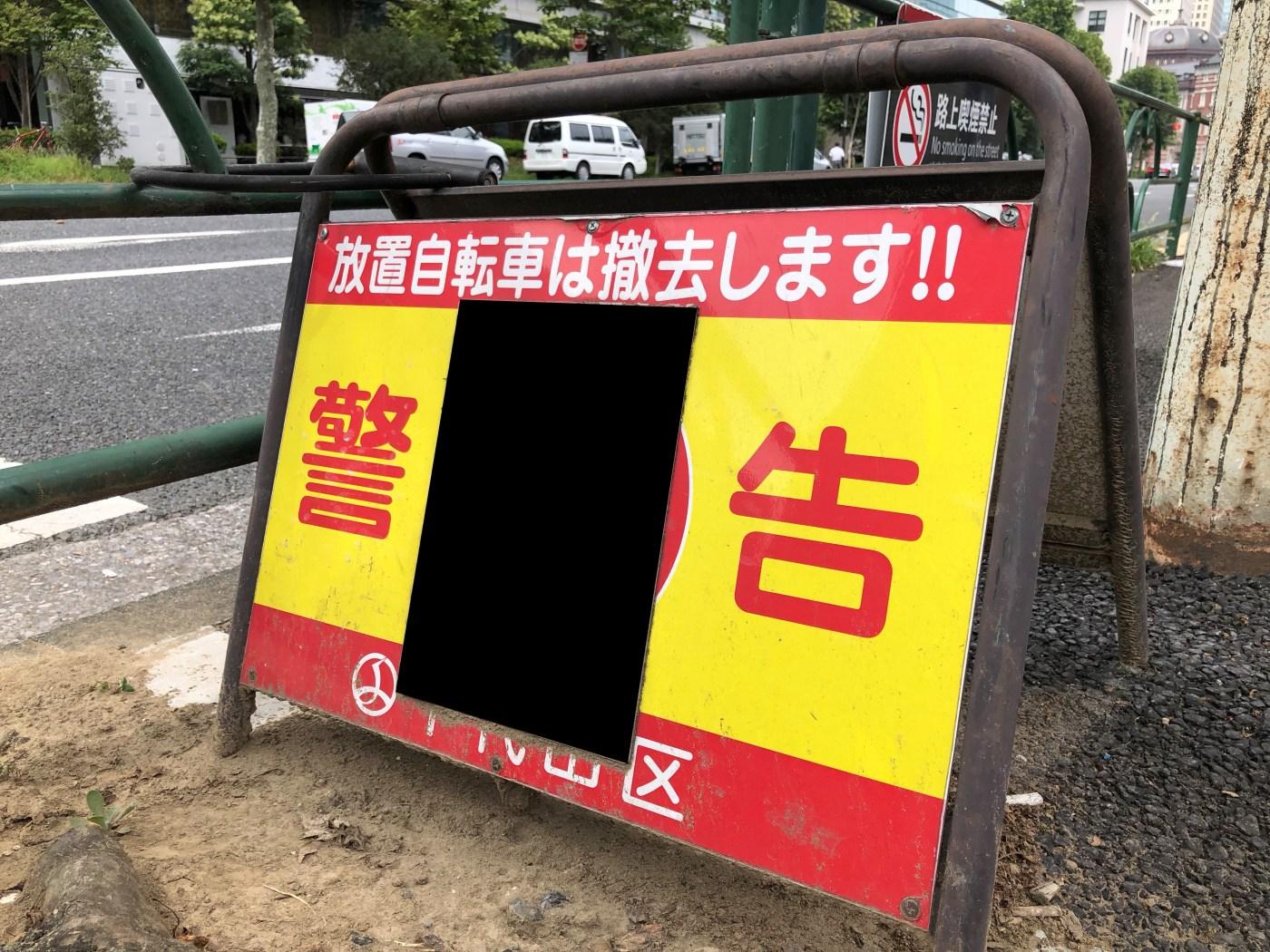 警告の看板