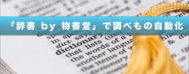 「辞書 by 物書堂」で調べもの自動化