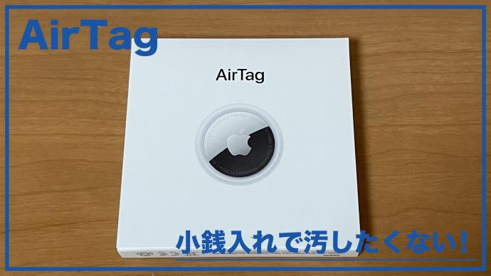 AirTagを汚さない