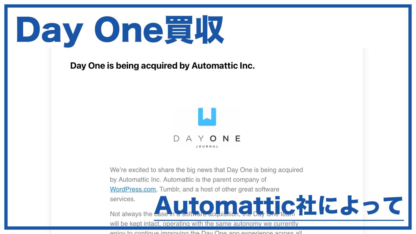 Day OneがAutomattic社によって買収