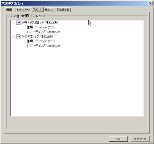 PDFフォント埋め込み