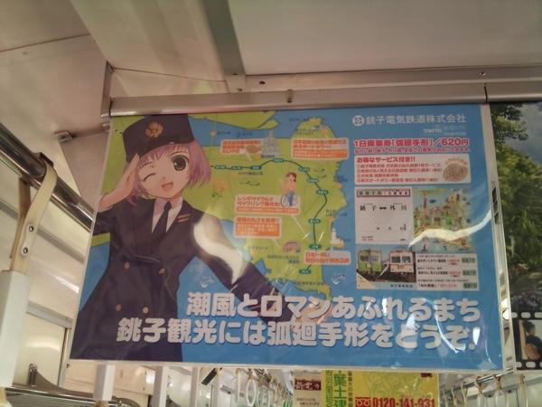 銚子電鉄 戸川つくし