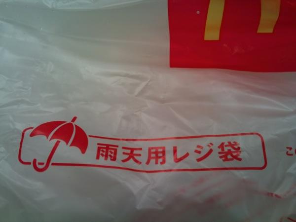 マクドナルド雨天用レジ袋