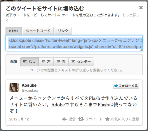 Tweet code