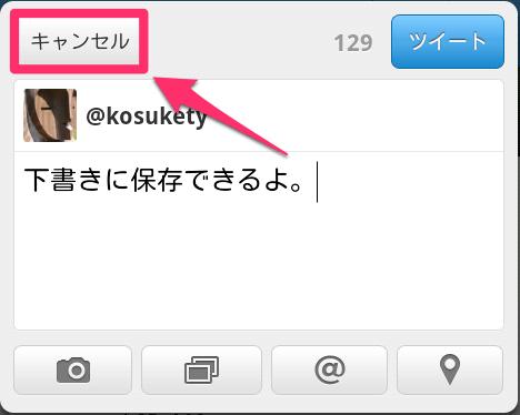 Twitter tweet box