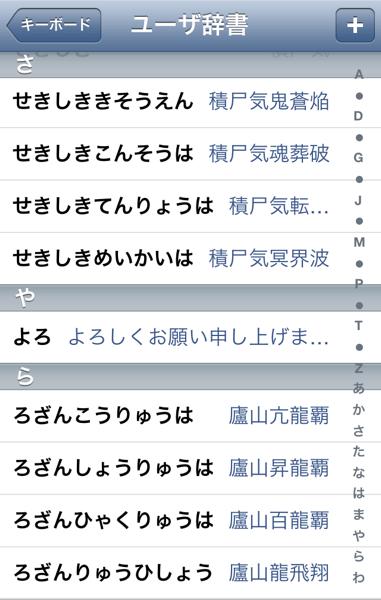 辞書登録02 08