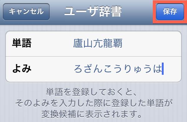 辞書登録01 03