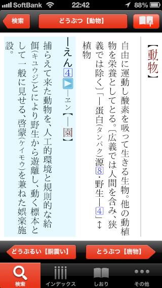 新明解国語辞典第七版 動物園