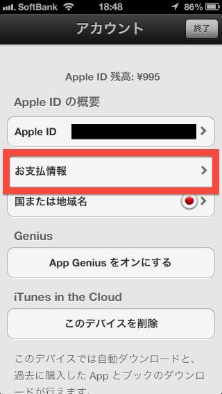 App Storeアカウント