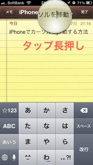 iPhoneカーソル移動