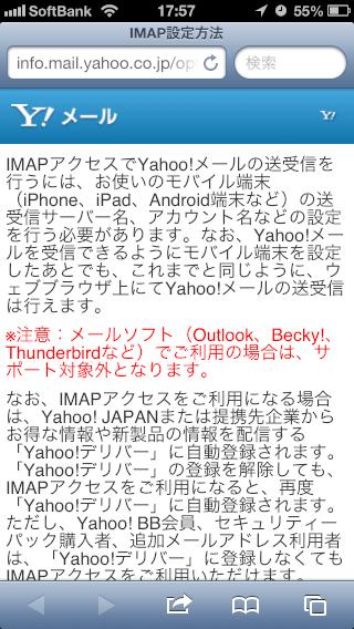 IMAP設定ページ