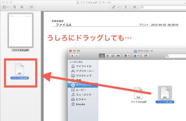 PDF結合できない手順