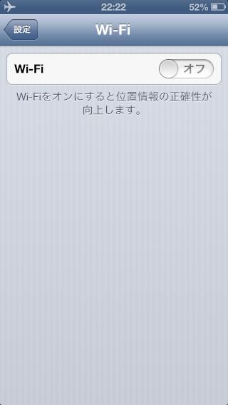 Wi-Fiオフの状態