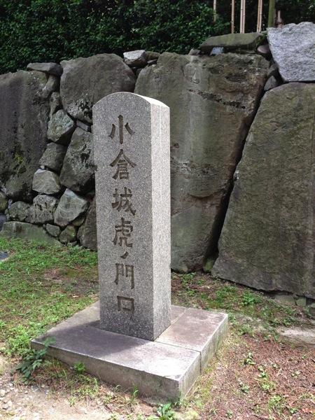 小倉城虎ノ門口
