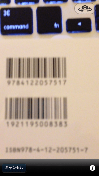 Tap Forms Bar Code Reading