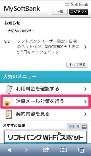 My SoftBankページから迷惑メール対策を行う