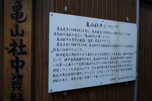亀山社中資料館