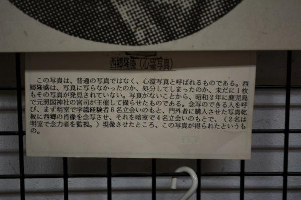 西郷隆盛心霊写真説明