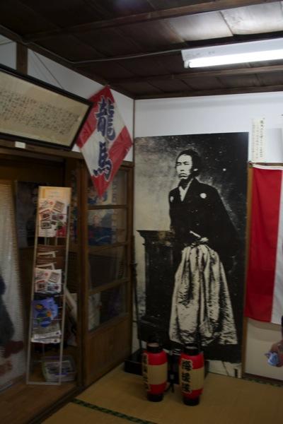 坂本龍馬資料館