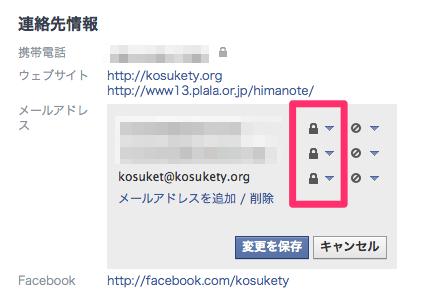 Facebook連絡先情報