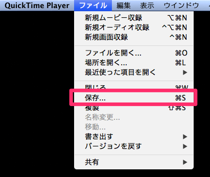 QuickTime Player保存