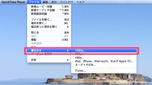 QuickTime Player結合動画書き出し