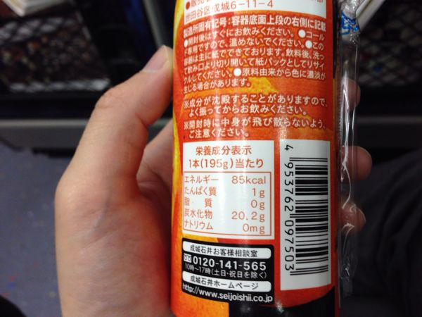 ブラッドオレンジジュース成分表示