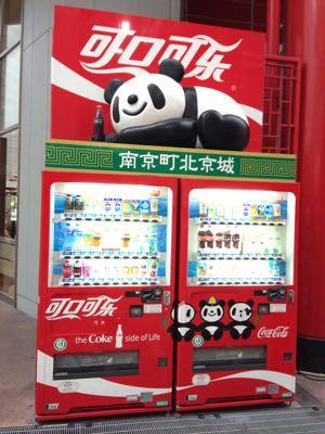 中国語で書かれた自販機