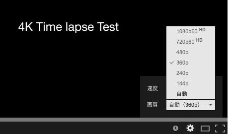 60fpsでアップロードした4K動画の設定