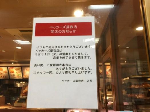 Becker's 蘇我店閉店のお知らせ